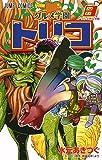 グルメ学園トリコ 8 (ジャンプコミックス)