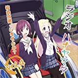 ラジオCD「ラジオ ハナヤマタ~校内放送、しませんか?」Vol.4 (イベント優先購入申込券付)