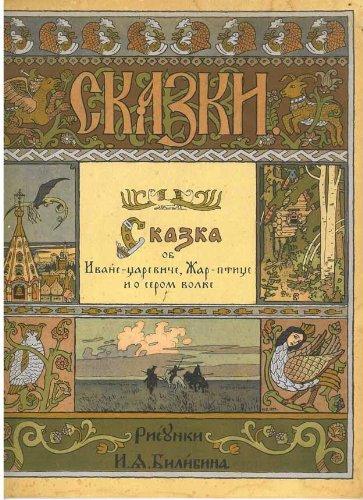 Skazki: Skazka ob Ivane-tsareviche, Zhar Ptitse, i o Serom Volke' (Tales of Ivan Tsarevich, the Fire-Bird and Grey Wolf) [Russian], Ivan Yakolevich Bilibin