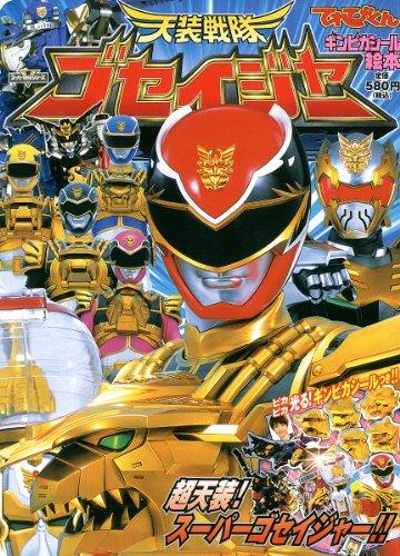 天装戦隊ゴセイジャー 4 (てれびくんギンピカシール絵本  スーパーV戦隊シリーズ)