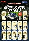 キリン 一番搾り サッカー日本代表応援スペシャルセット 350ml×12本入り 2セット