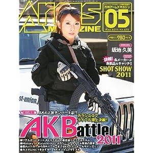 アームズマガジン2011年5月号