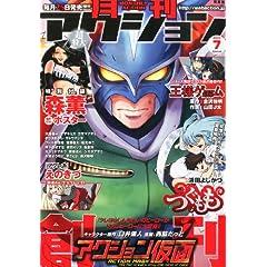 月刊 アクション 2013年 07月号 [雑誌]