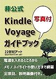 非公式 Kindle Voyage ガイドブック