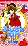 ふ★し★ぎのRIN(1) (フラワーコミックス)