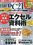 日経 PC 21 (ピーシーニジュウイチ) 2014年 12月号