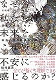 増補版 なぜ今、私たちは未来をこれほど不安に感じるのか?―――日本人が知らない本当の世界経済の授業