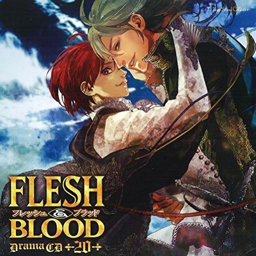 ルボー・サウンドコレクション ドラマCD FLESH&BLOOD20