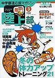 熱中(チュー)!陸上部 Vol.3 (2011)―中学部活応援マガジン