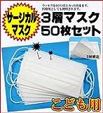 3層マスク◆ウィルス対策に! ◆サージカルマスク 花粉対策 インフルエンザ お得なセット (子供用, 50枚セット)