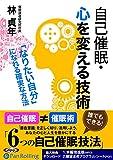 自己催眠・心を変える技術 (<CD>)