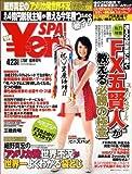 en SPA (エンスパ) 2009年 4/23号 [雑誌]