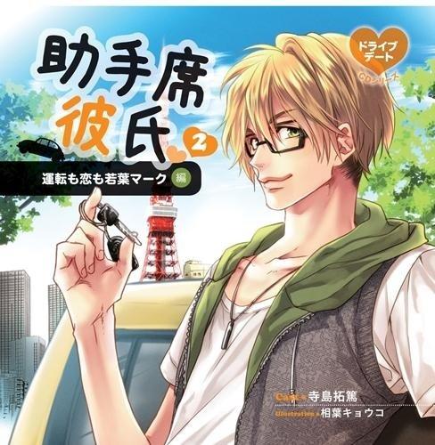 ドライブデートCDシリーズ 助手席彼氏CD 2 運転も恋も若葉マーク (CV.寺島拓篤)