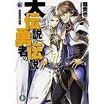 大伝説の勇者の伝説 (16) 昼寝男の結婚 (ファンタジア文庫)