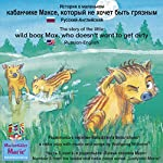 The story of the little wild boar Max, who doesn't want to get dirty. Russian-English   Wolfgang Wilhelm