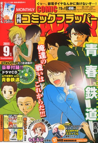 COMIC FLAPPER (コミックフラッパー) 2011年 09月号 [雑誌]