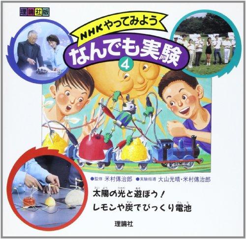 NHKやってみよう なんでも実験〈4〉太陽の光と遊ぼう!レモンや炭でびっくり電池