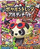 ポケモントレッタファンブック アルティメット1弾攻略号 2015年 04 月号 [雑誌]: てれびくん 増刊