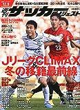 サッカーダイジェスト 2014年 12/9号 [雑誌]