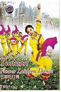 Yunnan Flower Lantern Dance