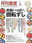 月刊 食堂 2011年 06月号 [雑誌]