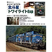 消えゆく夜行列車「北斗星」「トワイライトExp」 (jtrainアーカイブス)