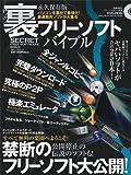 裏フリーソフトバイブル (100%ムックシリーズ)