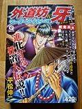 外道坊&マーダーライセンス牙スペシャル 脱走兵編 (Gコミックス)
