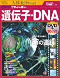 DVDで学ぶ人体 遺伝子・DNA (science factory 人体紀行)
