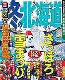 るるぶ冬の北海道'14 (国内シリーズ)