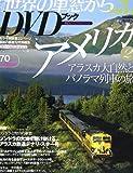 世界の車窓からDVDブック NO.37 アメリカ (朝日ビジュアルシリーズ)