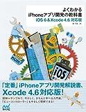 よくわかるiPhoneアプリ開発の教科書【iOS 6&Xcode 4.6対応版】 (教科書シリーズ)