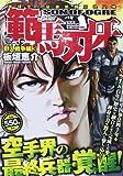 範馬刃牙野人戦争編 3 (秋田トップコミックスW)