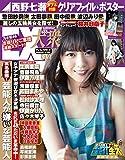 EX (イーエックス) 大衆 2016年9月号 [雑誌] ランキングお取り寄せ