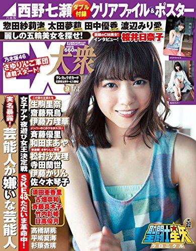 EX (イーエックス) 大衆 2016年9月号 [雑誌]