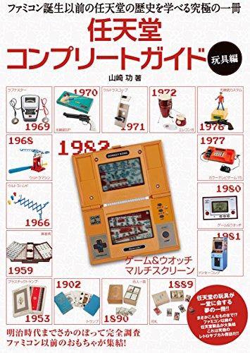 任天堂コンプリートガイド -玩具編-