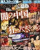 実話ナックルズ 2013年 05月号 [雑誌]