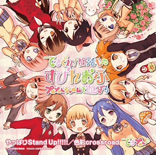 やっぱりStand Up!!!!!/色彩crossroad