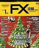 月刊 FX (エフエックス) 攻略.com (ドットコム) 2009年 01月号 [雑誌]