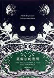 img - for The Invention of Morel (Chinese Edition) book / textbook / text book