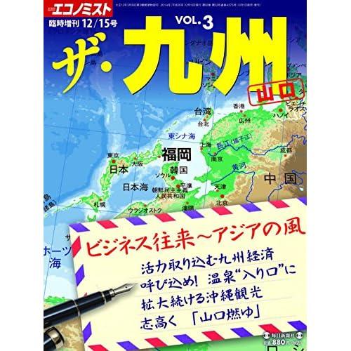 週刊エコノミスト臨時増刊 2014年 12/15号 [雑誌]