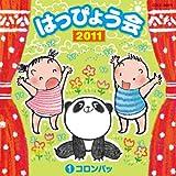 2011 はっぴょう会(1) コロンパッ