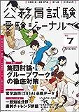 公務員試験 受験ジャーナル 28年度試験対応Vol.7