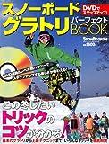 DVDでステップアップ! スノーボード グラトリパーフェクトBOOK (ブルーガイド・グラフィック)