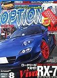 Option 2 (オプション2) 2013年8月号
