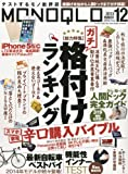 MONOQLO (モノクロ) 2013年 12月号 [雑誌]