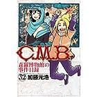 C.M.B.森羅博物館の事件目録(32) (月刊少年マガジンコミックス)