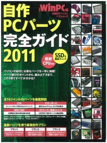 自作PCパーツ完全ガイド2011 (日経BPパソコンベストムック)