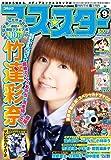 月刊コミックアーススター 2011年 09月号 [雑誌]