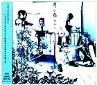 青い鳥 TYPE-C()